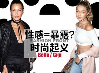 Bella你可长点心吧,像Gigi,肯豆这么露才有范!