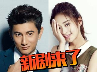 吴奇隆和颖儿合作新剧《一粒红尘》,讲真你们觉得合适吗?