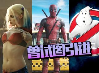 今年已有三部好莱坞大片审查被毙,它们都犯了什么错?