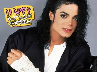 最伟大的艺术家从未走远,祝迈克尔·杰克逊58岁生日快乐!