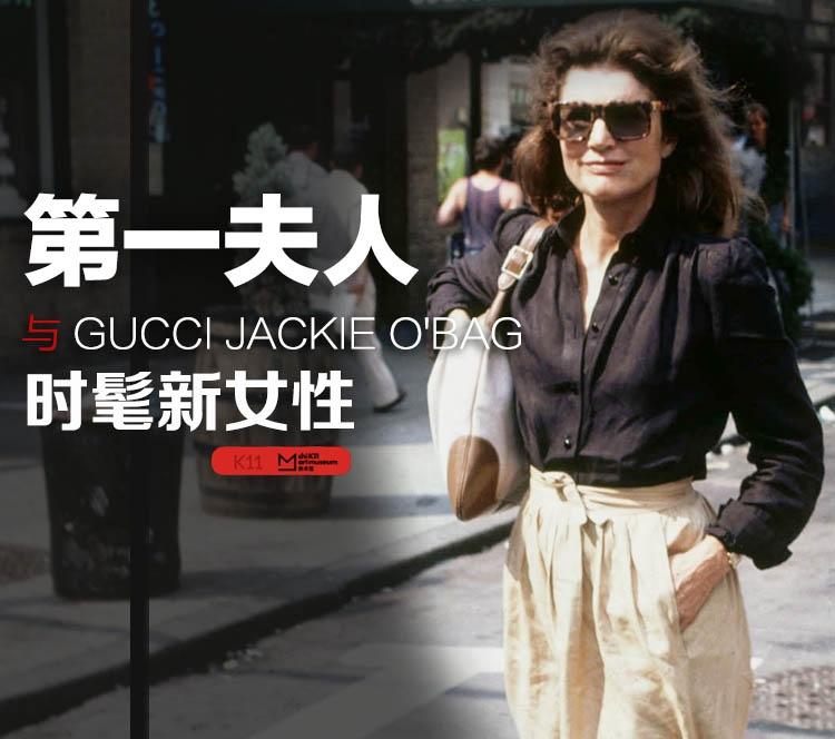 """BAGISM   这支经典Gucci包,几乎霸占""""第一夫人""""的所有街拍"""