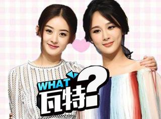 纳尼,赵丽颖和杨紫居然在对台词的时候吵起来了!