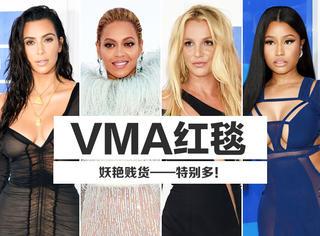 """美国VMA颁奖红毯,明星超模的""""妖艳贱货""""今年特别多!"""