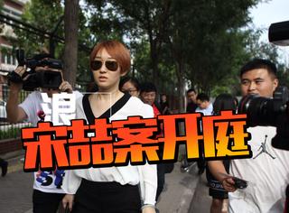 杨慧和宋喆离婚案今日开庭,杨慧现身法院不见宋喆