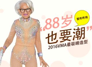 碧昂斯蕾哈娜的造型算什么!这个88岁老奶奶才是今年VMA最佳