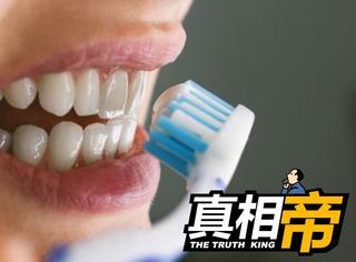 【真相帝】刷牙可不是你想的那样简简单单的事