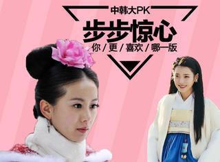 服气!步步惊心被韩国人拍的这么美,原因竟然是因为打光师!