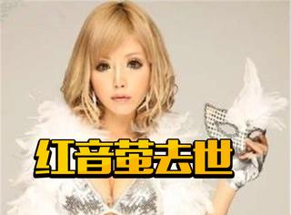曾演过450部A片,日本32岁AV女优红音萤因心肌梗去世
