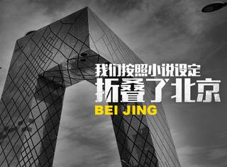 我们请建筑师还原了《北京折叠》设定,还找到了女主在北京的住宅原型