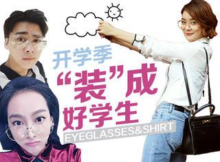 """开学""""装""""成好学生,眼镜、衬衫这俩神器一个都不能少!"""