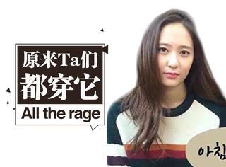 【明星同款】郑式姐妹同框,秀晶这件拼色针织衫正是你入秋需要哒~