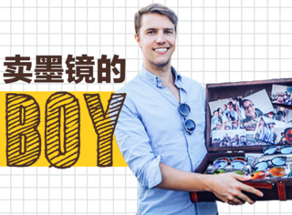 颜值爆表的哥大学霸在北京摆摊卖墨镜,还让15000个孩子戴上了免费眼镜!