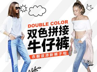 你的牛仔裤堆成山,都不如这条拼接双色牛仔裤来得时髦