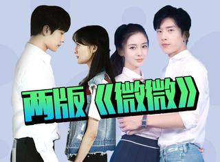 《微微》在台湾不仅大热,网友们还对两版《微微》作了大对比