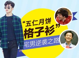 """说格子衫是男装界的""""五仁月饼"""",井柏然和吴亦凡可是把它都穿出了花"""