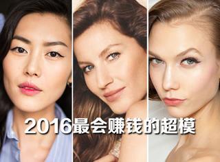 2016最会赚钱超模排行榜出来啦,大表姐刘雯排第八!