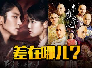 韩版《步步惊心》播出3集口碑差、收视低,它跟原版到底差在哪儿?