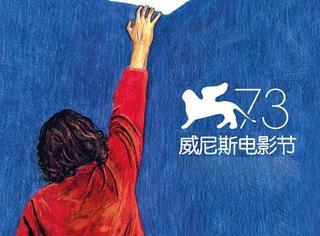 第73届威尼斯电影节开幕!每个走红毯的华人影星这两年都有口水战