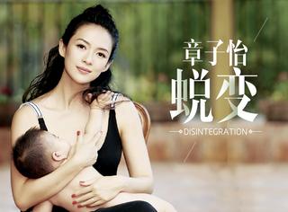 章子怡抱着女儿拍大片,16年13次封面,见证了她的蜕变