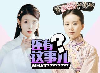 IU被韩国网民狂喷演技烂,刘诗诗却被他们夸上天了!