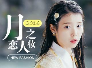 """《步步惊心》里IU撩汉无数,其实是""""月之恋人妆""""帮了她!"""