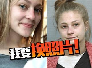 女孩嫌警方公布的通缉照太丑,主动寄了一张更美的要求换掉