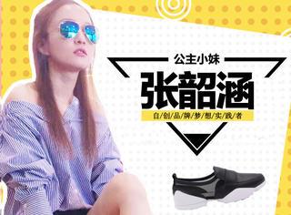 你只看到了张韶涵的新造型,其实她脚上的鞋才更精彩!