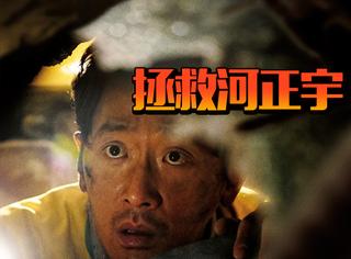 韩国大片集体发威!男神河正宇的灾难新片竟然灭了《釜山行》