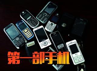 【征集】还记得你人生中的第一部手机吗?跟橘子君说一说关于TA的故事吧