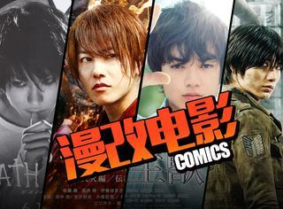日本媒体认为本国99%漫改电影都是烂片,快来看你的童年是否遭殃