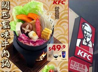 KFC新出日式火锅,早午晚餐都快被它承包了!