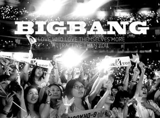 一位Bigbang迷妹的2016:追他们好累 分不清是汗还是泪
