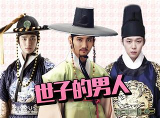 看了这5部韩剧我发现,每个王世子都和贴身侍卫有奸情!