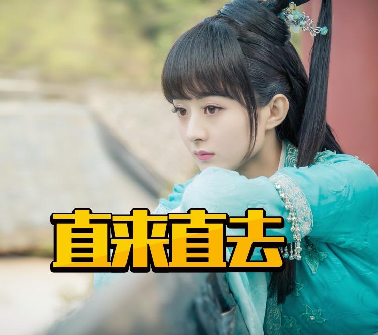 直来直去从不拐弯抹角,《青云志》剧组眼中的赵丽颖是这样!