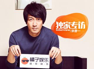 专访张鲁一:总说我是演技派,其实我也常质疑自己