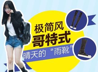 """李小璐穿的这双看起来像""""雨鞋""""的靴子,唐嫣,王子文怎么也爱穿?"""