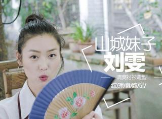 刘雯这次要做山城辣妹子,可穿的那么像江南姑娘真的好么!