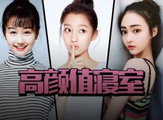 关晓彤粉嫩现身北京电影学院,她的舍友们颜值也好高啊!