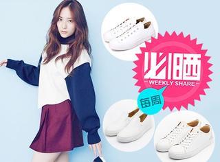 【每周必晒】正当道的小白鞋不想穿的烂大街,那这些款式你穿吗?
