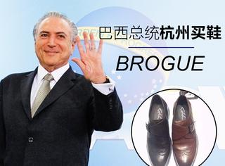 巴西总统去杭州不开会,结果是去逛街买鞋!