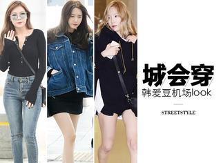 泫雅穿的严实、允儿泰妍忙秀腿,夏末初秋时髦girl到底应该怎么穿?