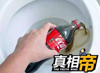 【真相帝】把可乐倒进洗衣机里,猜猜会发生什么!