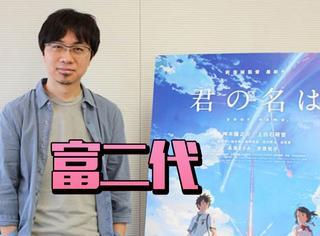 这位每部作品每帧画面都能做壁纸的导演,竟是日本土豪富二代