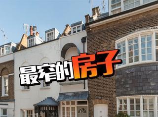 伦敦最窄的房子,只有两米宽却售价千万