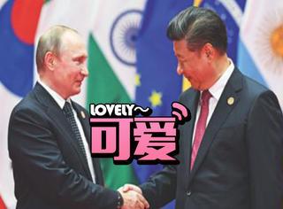 普京来杭州开会,特意给习大大带了一箱俄罗斯冰淇淋!