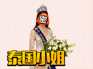 她是2016泰国选美冠军,还是20岁就留学中国的美女学霸