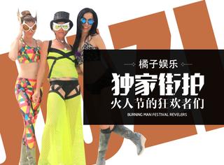 火人节独家 | 听说全世界穿得最少的美女都去火人节了!
