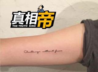 【真相帝】纹身对人体有哪些危害, 看完后你还打算去纹身吗?