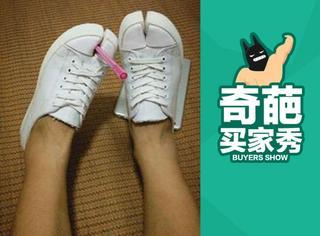 【奇葩买家秀】这鞋太清奇,头部还能分两瓣呢