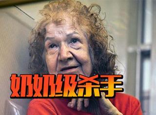 真.奶奶级杀手,把闺蜜的头割掉煮了汤